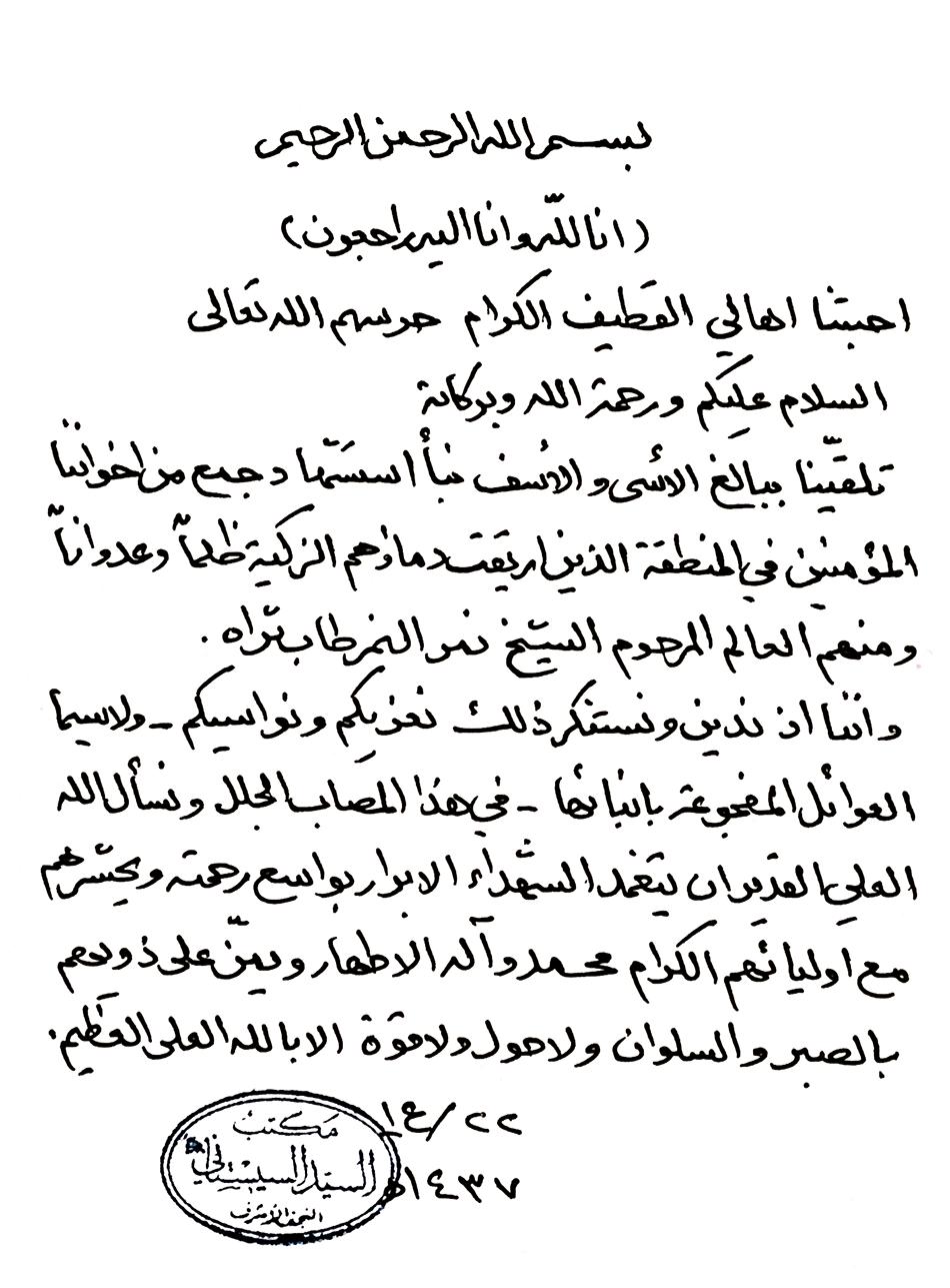 رسالة-السيد-السيستاني-إلى-اهالي-القطيف