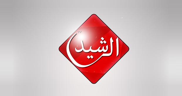 شعار قناة الرشيد الفضائية