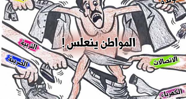 كاريكاتير-المواطن-ينتصر-المواطن-ينعلس-العراق-الرواتب