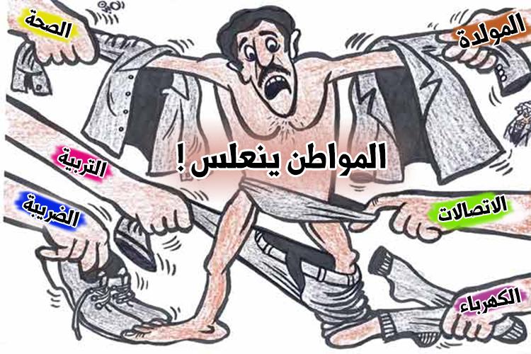 كاريكاتير: المواطن ينعلس !