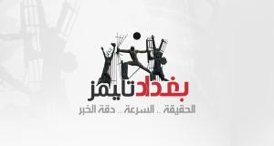 وكالة-بغداد-تايمز-الإخبارية-اخبار-العراق-بغداد