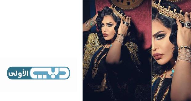 احلام-الشامسي-الفنانة-احلام-ذا-كوين-قناة-دبي-الاماراتية