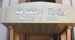 مبنى وزارة الثقافة العراقية في بغداد