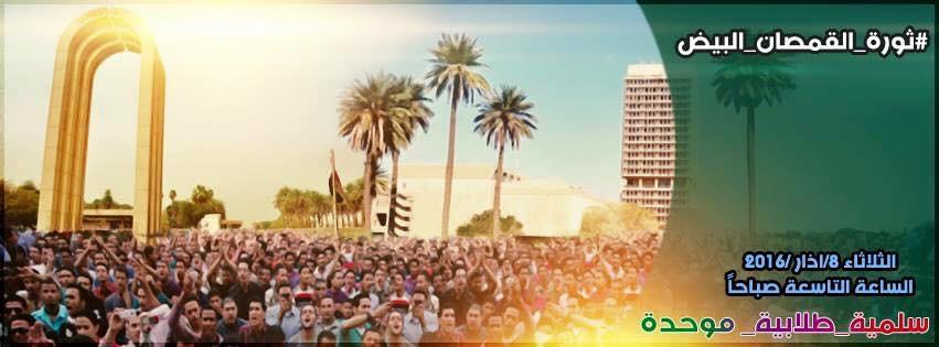 غداً #ثورة_القمصان_البيضاء في جامعة بغداد لأقالة الشهرستاني