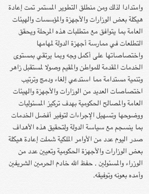 بيان الديوان الملكي السعودي 7/أيار/2016