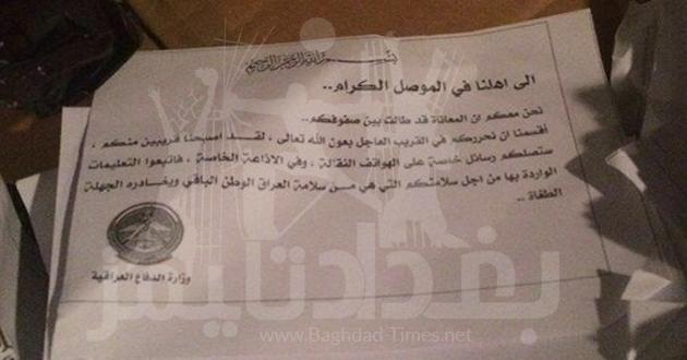 بالصور: طائرات القوة الجوية تلقي آلاف المنشورات على #الموصل