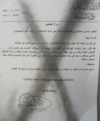 آخر تعميم لداعش في الفلوجة قبل انهياره