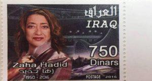 طابع بريدي يحمل اسم وصورة الراحلة زها حديد