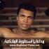 وفاة-محمد-علي-كلاي-ملاكم-ملاكمة