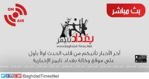 البث المباشر من قلب الحدث - وكالة بغداد تايمز الإخبارية