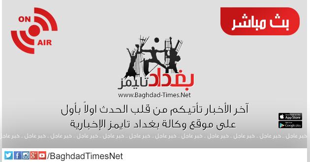 اخماد حريق اندلع على ضفاف دجلة وسط بغداد