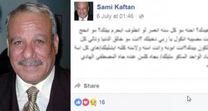 الفنان-العراقي-سامي-قفطان