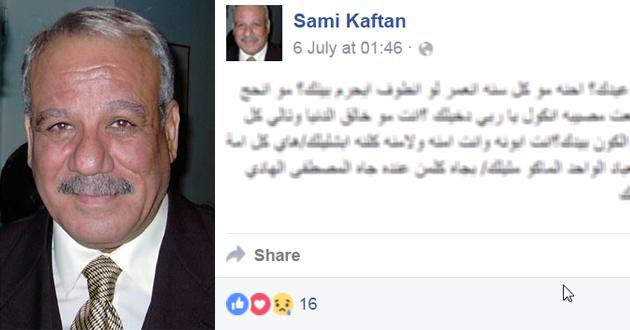 كيف عبّر الفنان سامي قفطان عن حزنه بأحداث الكرادة الأخيرة؟