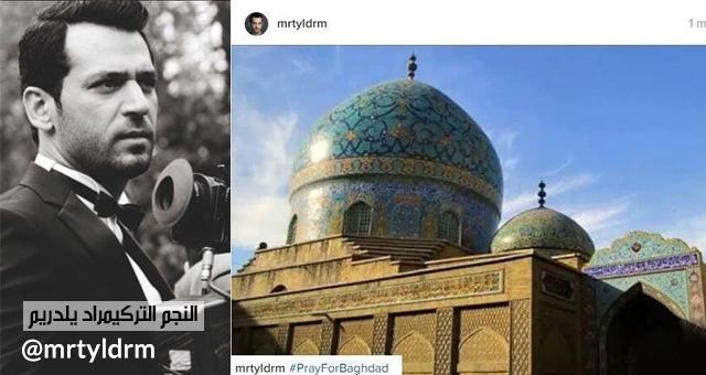 النجم التركي مراد يلدريم يعزي بتفجير الكرادة عبر حسابه على انستقرام