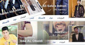 بعض حسابات الشهداء الشباب على فيسبوك