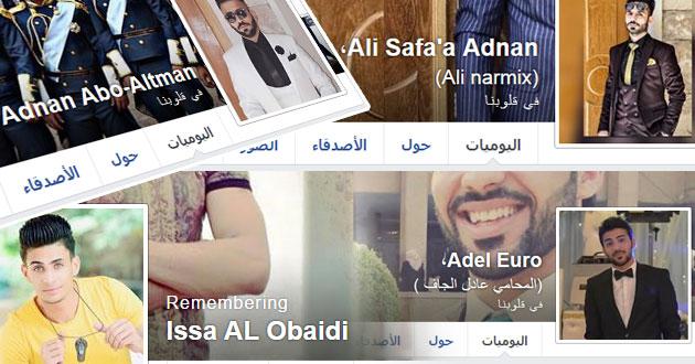 فيسبوك يكرم شهداء الكرادة