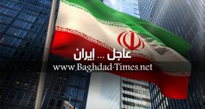 آخر اخبار إيران العاجلة، وآخر اخبار العراق والمنطقة والعالم تابعها مع بغداد تايمز.