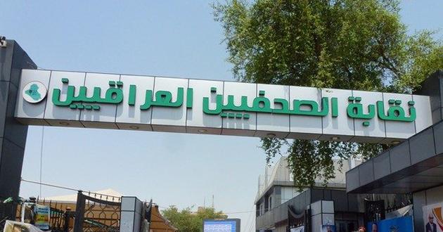 نقابة الصحفيين العراقيين تدين محاولة اغتيال مراسل قناة الفرات في الديوانية