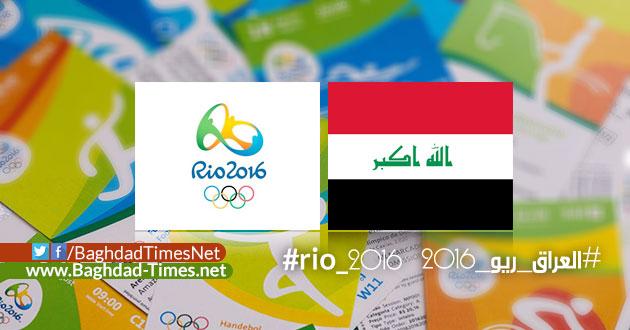 فيديو .. الاولمبي يستعد لمغادرة فندق الإقامة بمعنويات عالية #العراق_ريو_2016