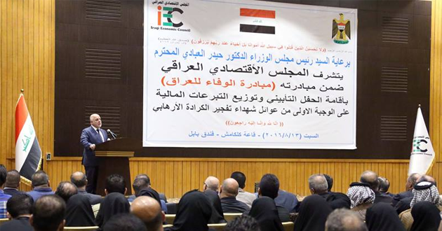 """بالصور .. """"مبادرة الوفاء للعراق"""" برعاية رئيس الوزراء حيدر العبادي"""
