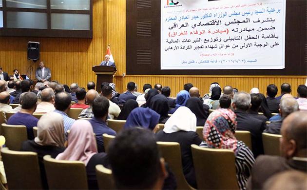 المجلس-الاقتصادي-العراقي