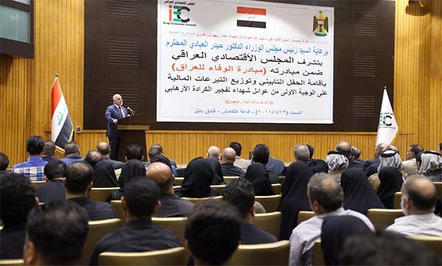 حيدر-العبادي-المجلس-الاقتصادي-العراقي