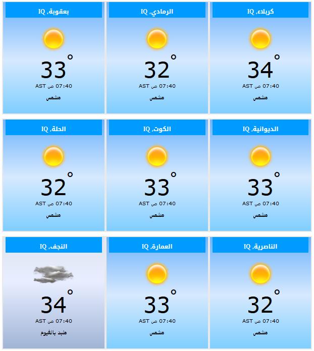 2016-08-26طقس العراق