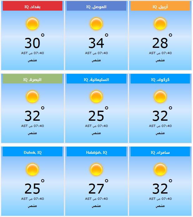 2016-08-26 حالة الطقس في العراق iraq