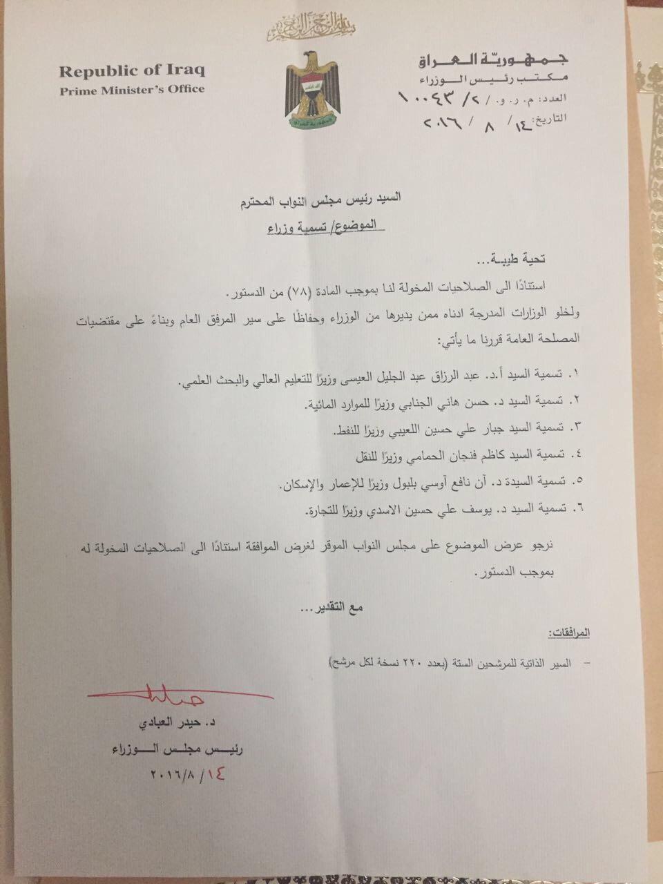 مراسلنا: مجلس النواب يصوت على عبد الرزاق العيسى وزيراً للتعليم وحسن الجنابي للموارد والعيبي للنفط