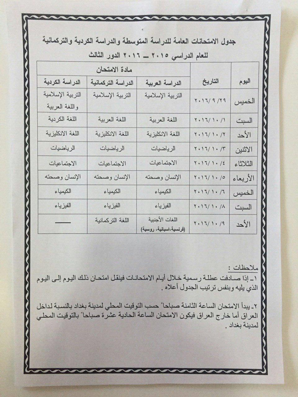 جدول الامتحانات العامة للدراسة المتوسطة والدراسىة الكردية والتركمانية للعام الدراسي 2015 - 2016 - الدور الثالث