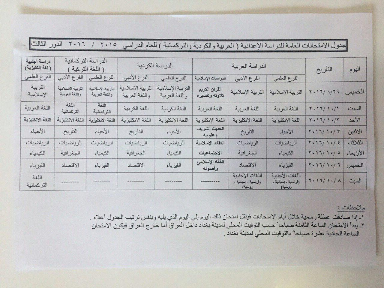 جدول الامتحانات العامة للدراسة الاعدادية (العربية والكردية والتركمانية) للعام الدراسي 2015/2016 - الدور الثالث