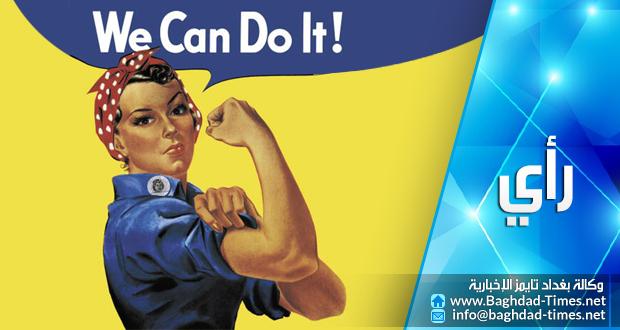اتركوا المرأة تعمل .. وتبني .. وستجدون الفرق