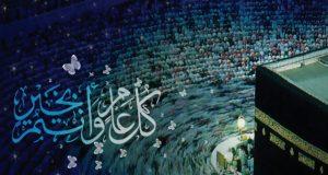 عيد الاضحى المبارك 2016 صور عيد الاضحى