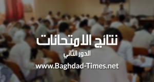 نتائج الدور الثاني - العراق للعام الدراسي 2015 - 2016