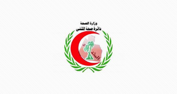 دائرة صحة المثنى - وزارة الصحة العراقية