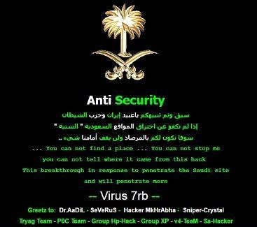 """اختراق موقع الخارجية العراقية والمتحدث بإسمها يتهم """"سعودياً"""""""