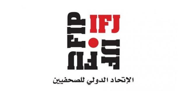 الاتحاد الدولي للصحفيين (IFJ)