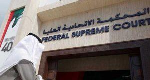 المحكمة الاتحادية العليا - الامارات