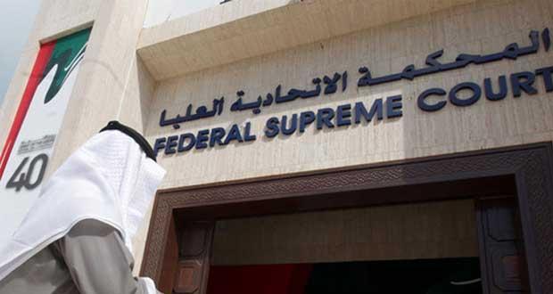 القضاء الإماراتي يصدر أحكاما بحق مواطنين في قضايا إرهاب