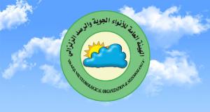 الهيئة العامة للانواء الجوية والرصد الزلزالي