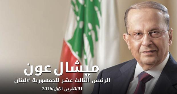 انتخاب ميشال عون الرئيس الثالث عشر للجمهورية
