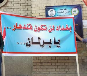 مظاهرات في شارع المتنبي اعتراضاً على قانون منع الخمور (28/تشرين الاول/2016)