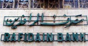 مصرف الرافدين العراقي
