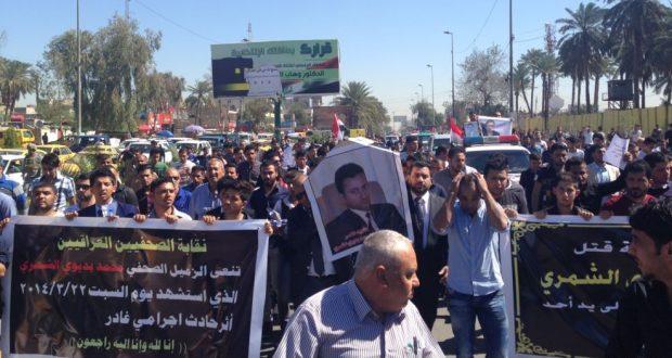صحفيون يحتجون على مقتل مدير مكتب اذاعة العراق الحر في بغداد محمد الشمري في آذار 2014 (iraqhurr.org)