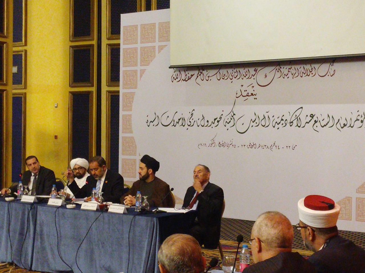 العاصمة الاردنية عمان تحتضن مؤتمرا اسلاميا لأكاديمية ال البيت الملكية