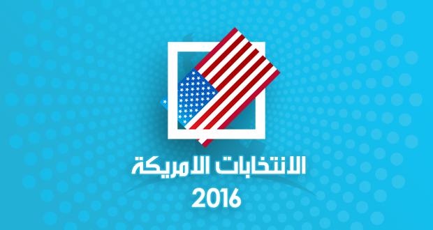 فتح مراكز الاقتراع للانتخابات الرئاسية في أمريكا