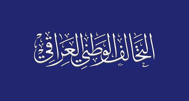 التحالف الوطني العراقي