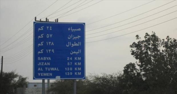 الحوثيون يعلنون السيطرة الكاملة على قرى سعودية في جيزان