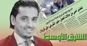 رئيس تحير جريدة الشرق الاوسط السعودية (تعبيرية)