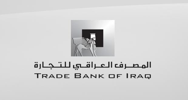 محافظ المثنى يعلن عن استحصال الموافقة على افتتاح فرع في المحافظة للمصرف العراقي للتجارة (TBI)